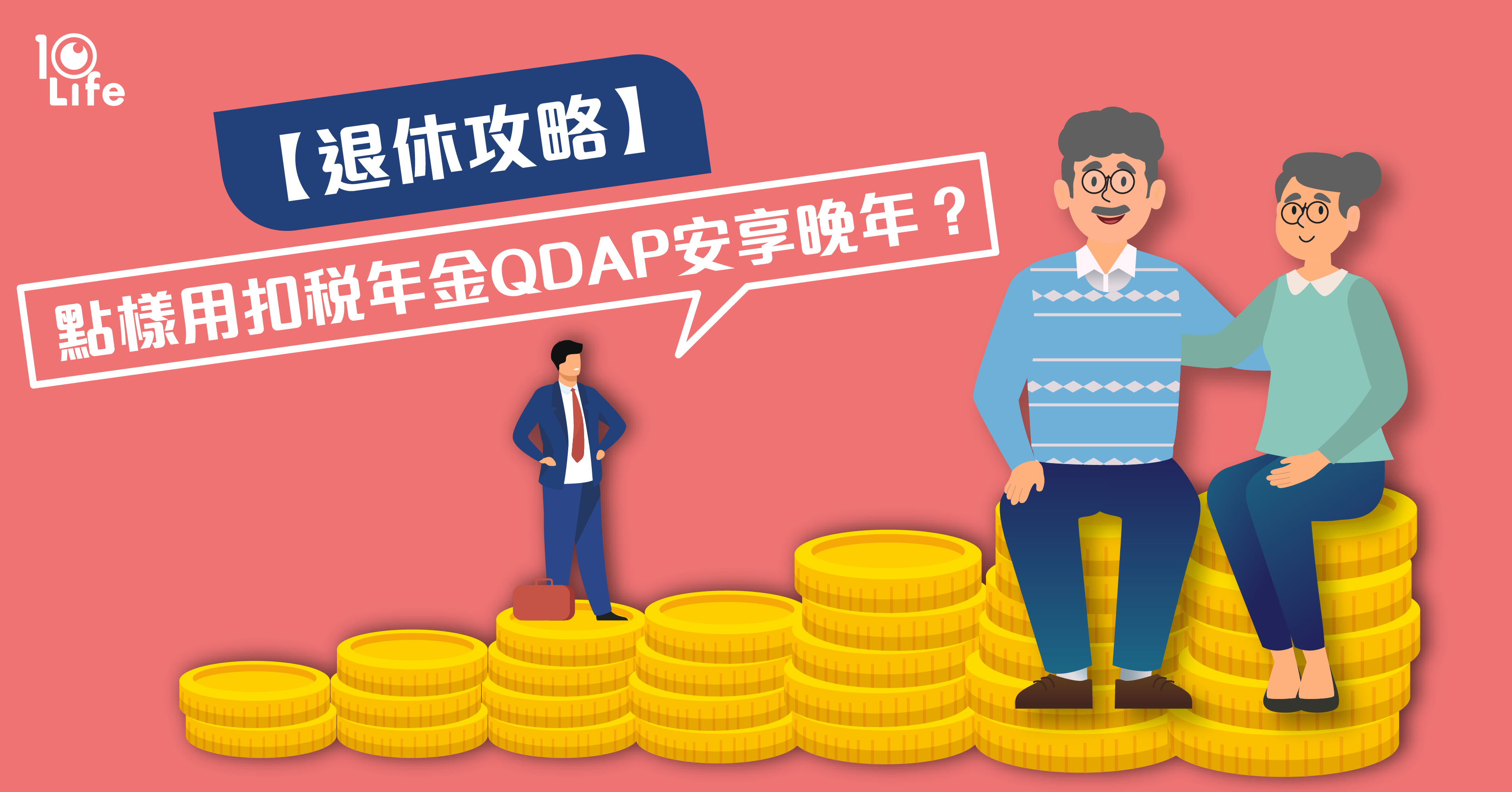 Retirement Planning with QDAP (Comparing QDAP products of multi-national insurers)