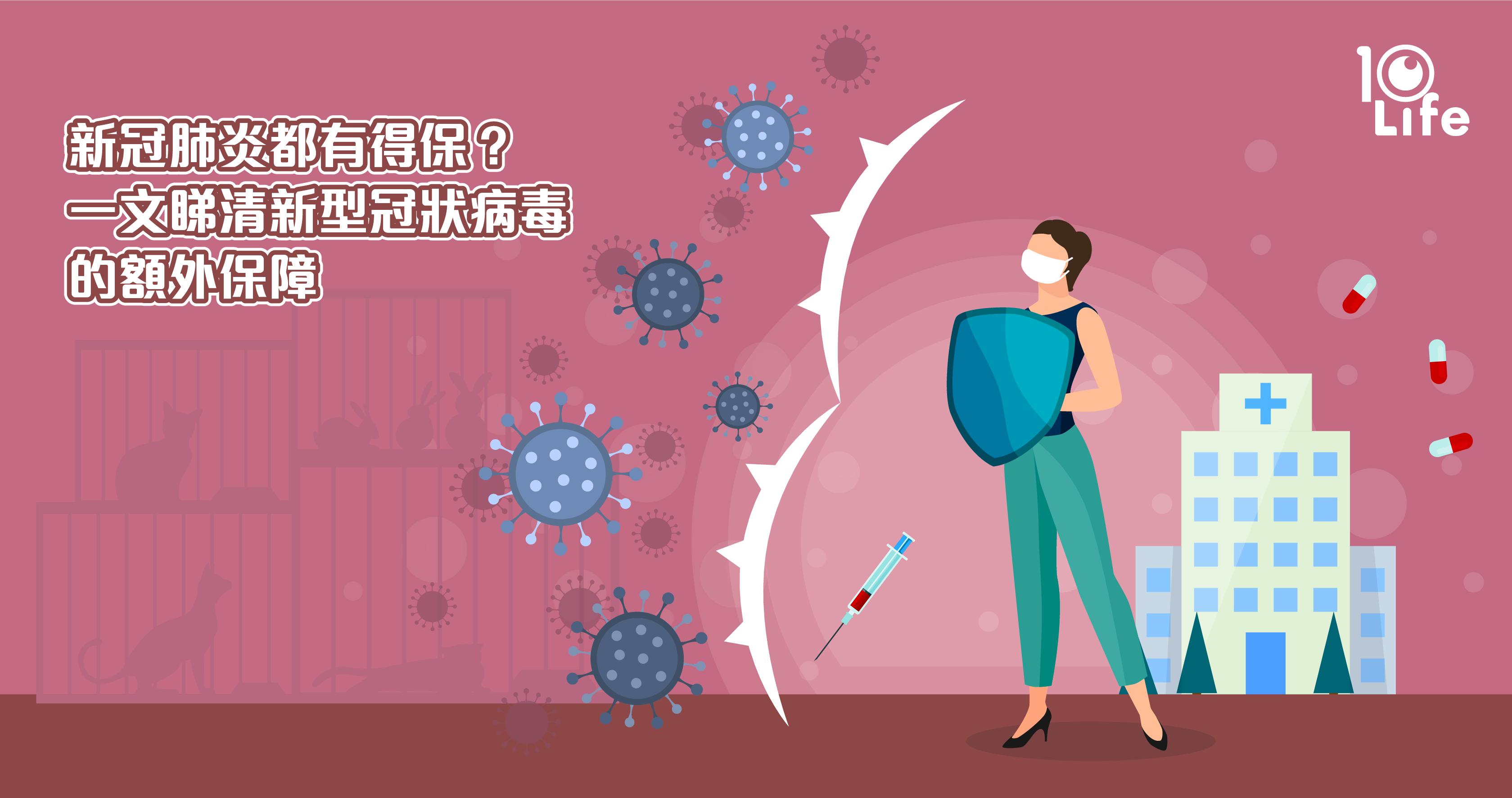 【保險解碼】各大保險公司對新型冠狀病毒肺炎的額外保障 | 10Life