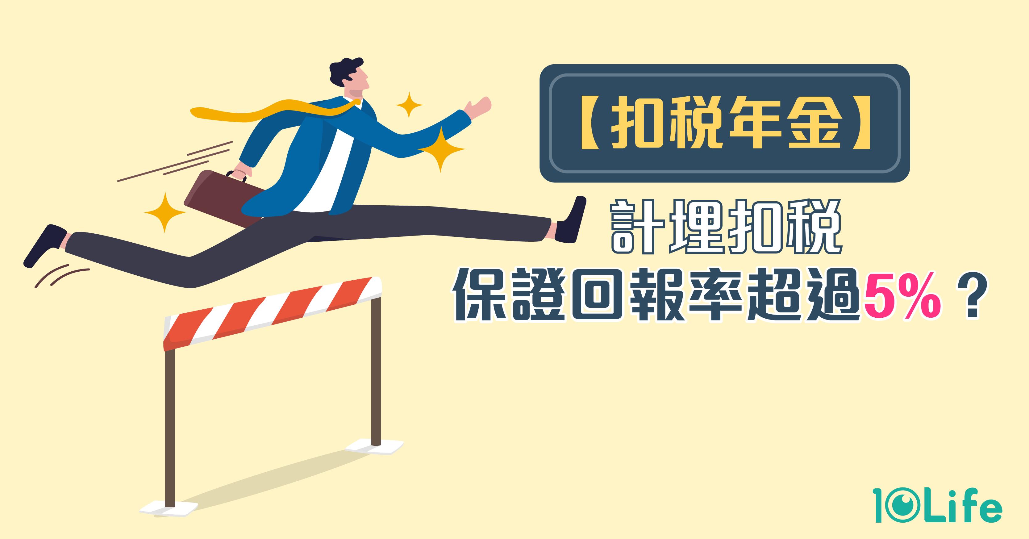 QDAP合資格延期年金的保證回報持續受壓 高保證回報嘅產品陸續下架