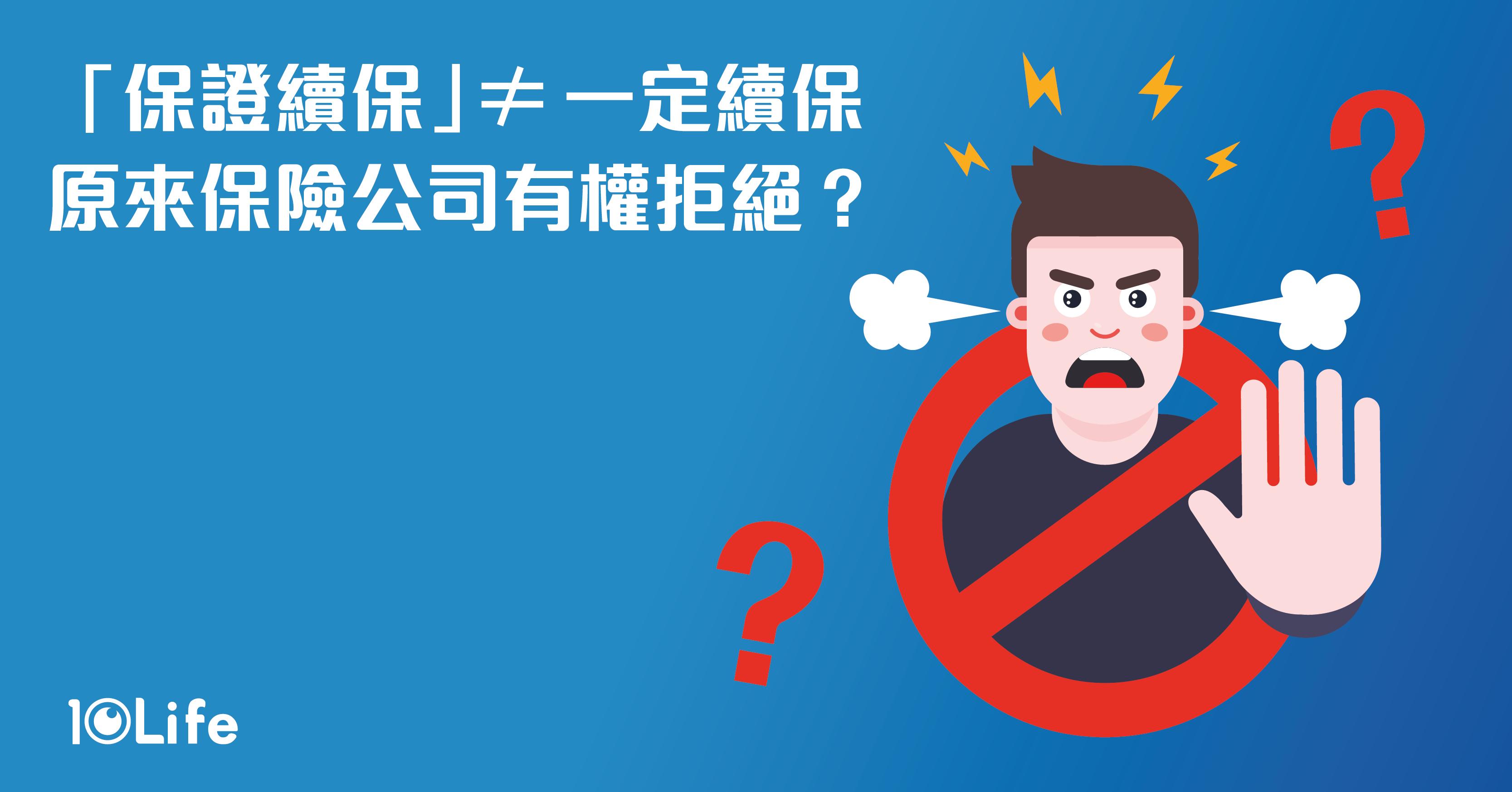 保證續保係美麗誤會?內地醫療保險「自動續保」字眼受規管  香港會否跟隨?