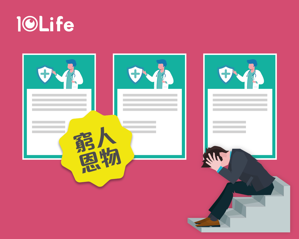 Low cost VHIS - medical coverage options at below HK$5000 a year | 10Life